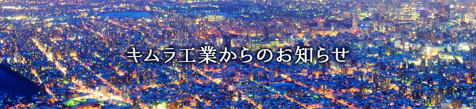 キムラ工業からのお知らせ